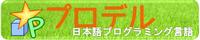 日本語プログラミング言語「プロデル」